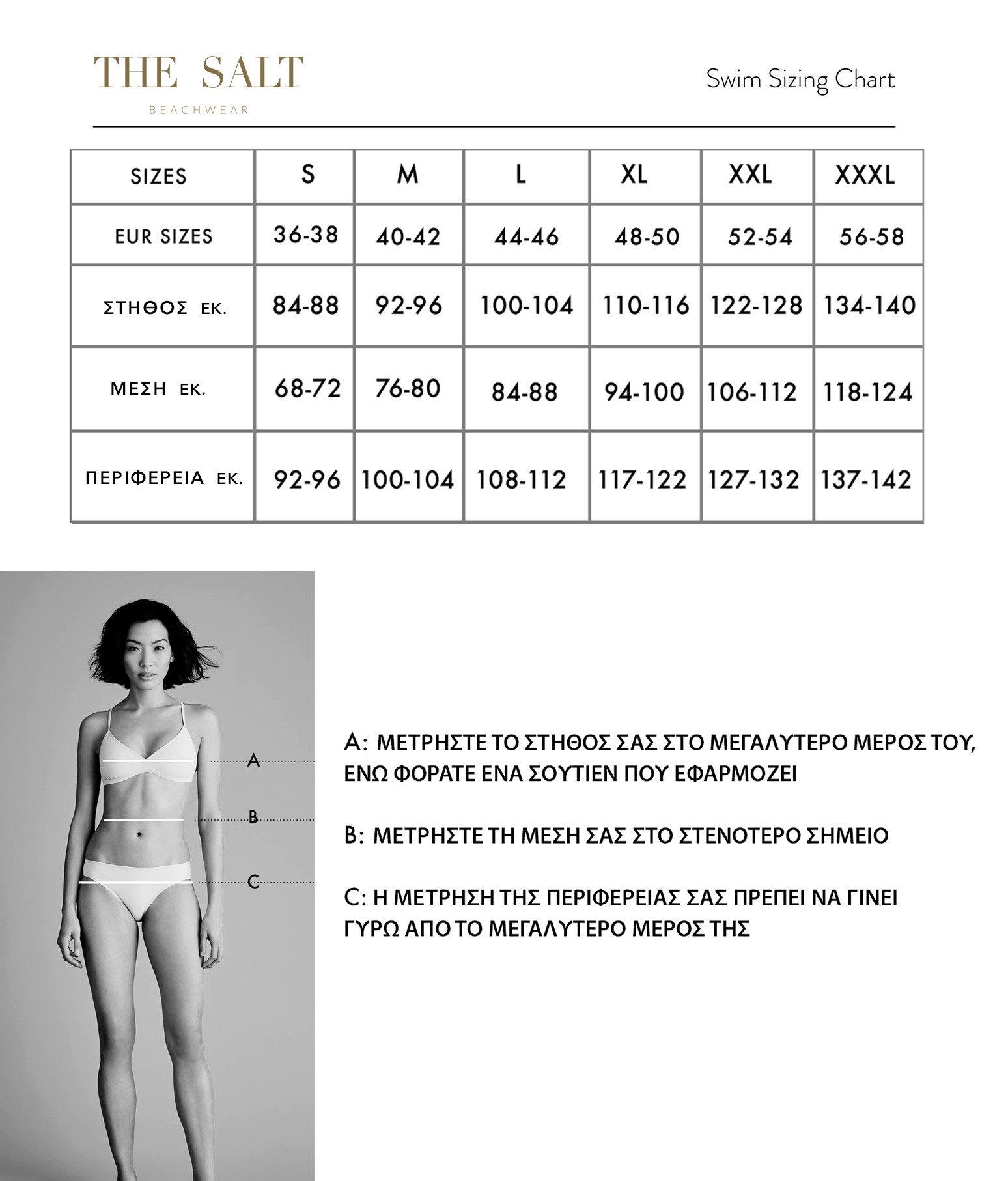 the salt beachwear size guide